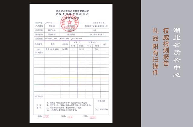 湖北省质检中心权威报告