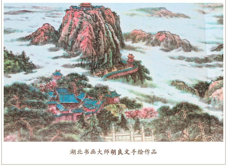 湖北书画大师胡良文手绘作品