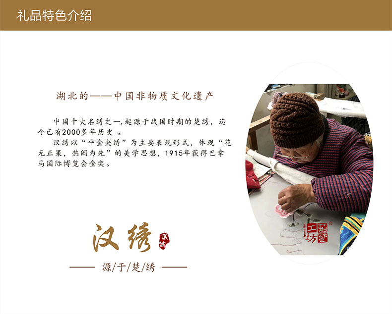 汉绣 湖北的中国非遗