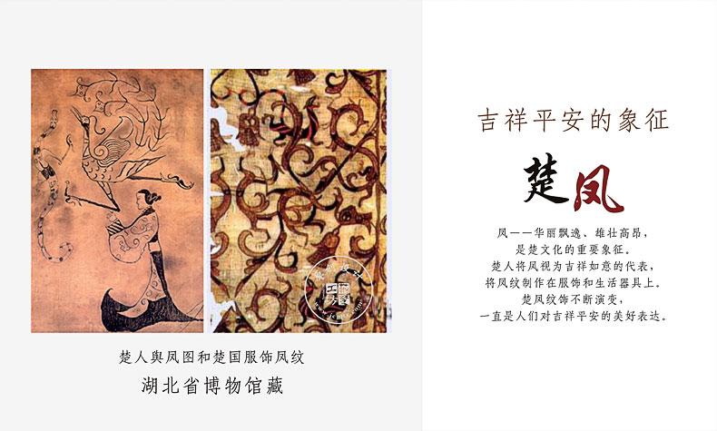 楚凤 吉祥平安的象征