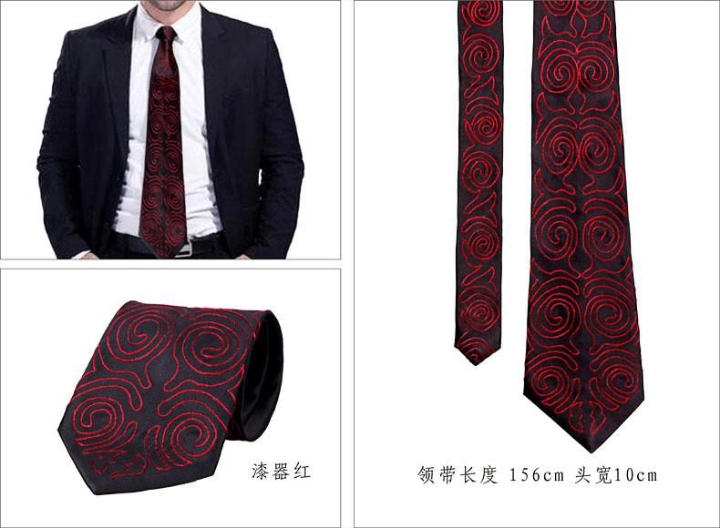 楚凤领带 漆器红