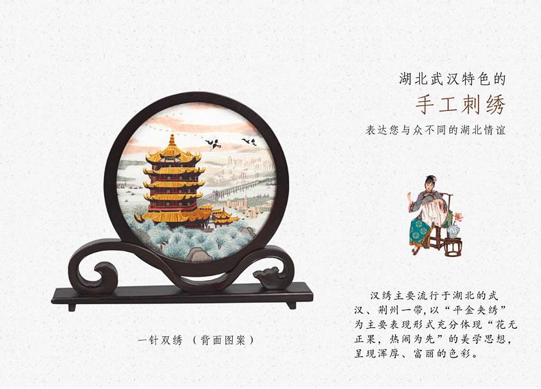 武汉文化特色作礼 大气端庄
