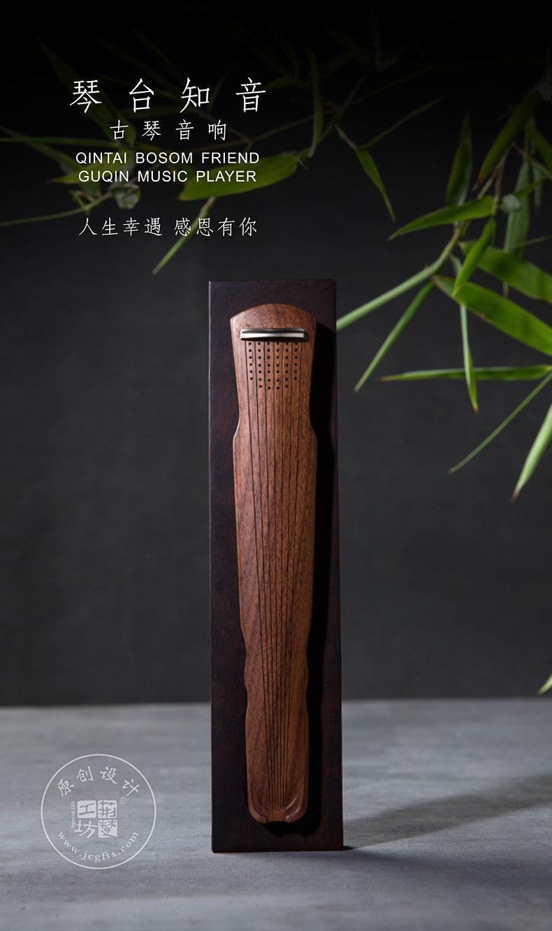 荆楚文化礼物——琴台知音 古琴音响