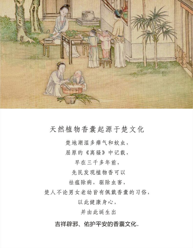 源于荆楚文化的香囊习俗
