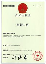 荆楚必威官方网址商标注册证