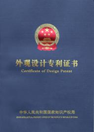 荆楚必威官方网址外观设计专利证书