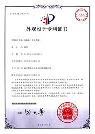 荆楚必威官方网址外观设计专利证书证明