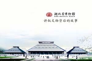 湖北省博物馆 案例—考古发掘