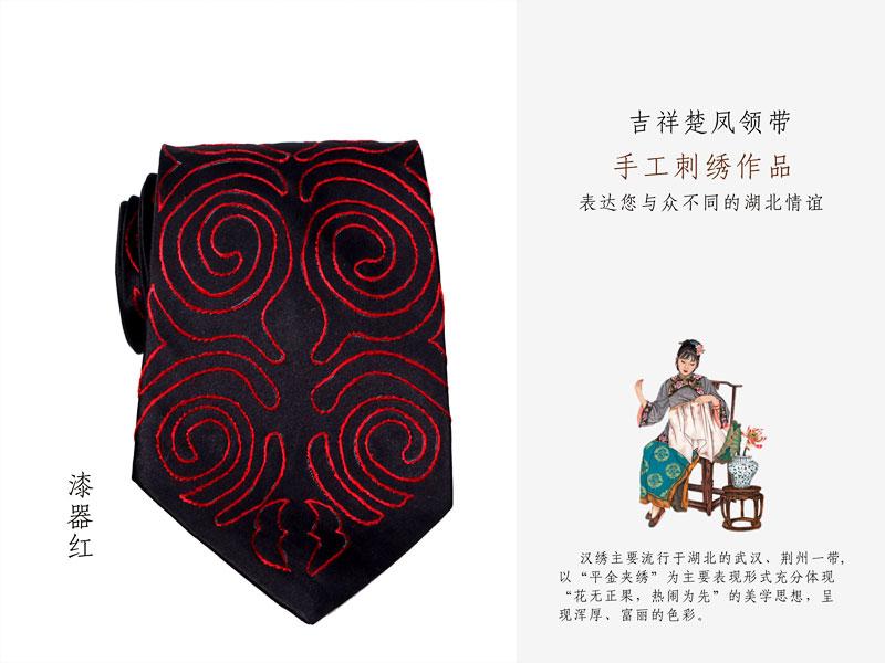 汉绣领带 吉祥楚凤