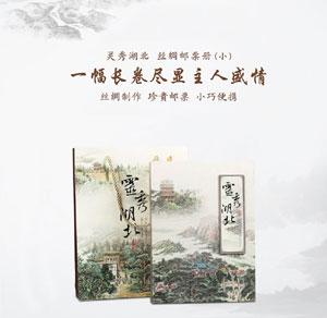 灵秀湖北 丝绸邮票册(小)