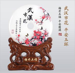 武汉市花 平安玉环