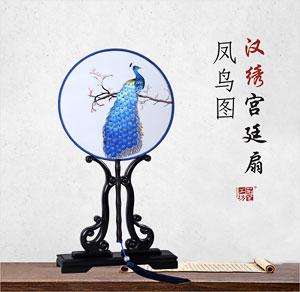 汉绣宫廷扇 凤鸟图