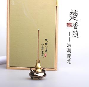 楚香随·洪湖莲花